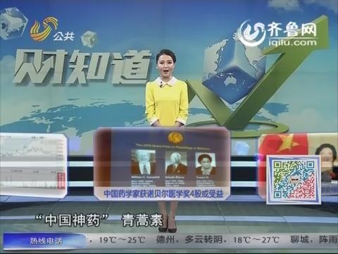 财知道之今日头条:中国药学家获诺贝尔医学奖4股或受益