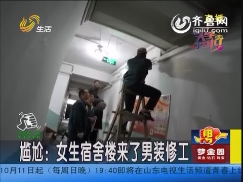 济南:尴尬!女生宿舍楼来了男装修工
