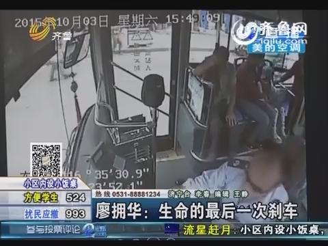廖拥华:生命的最后一次刹车
