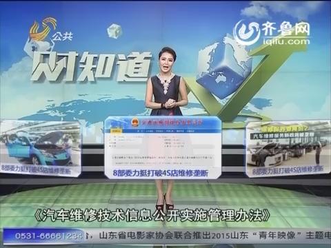 财知道之今日头条:汽车维修技术信息公开实施管理办法