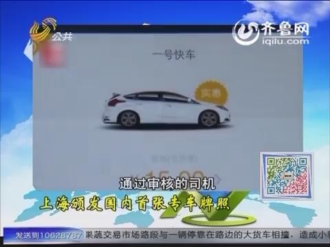 财知道之今日资讯:上海颁发国内首张专车牌照