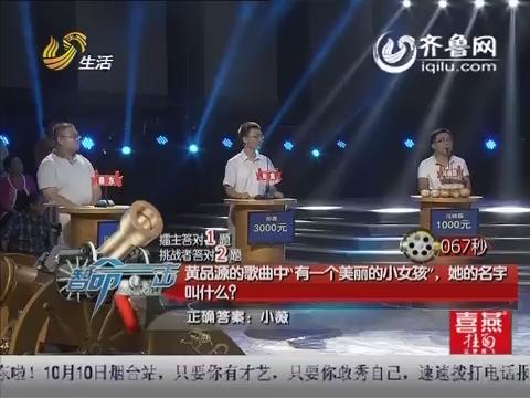 20151010《让梦想飞》:伊川夏夺得周冠军