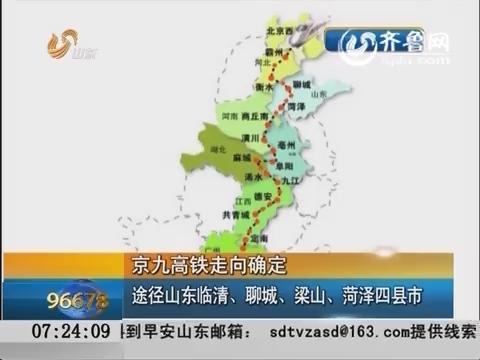 京九高铁走向确定 途经山东临清聊城梁山菏泽四县市
