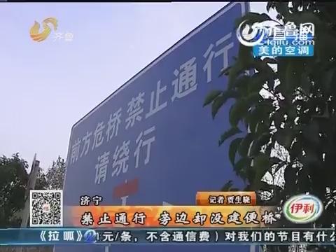 梁山一道路桥成危桥禁行 村民进县城受了难