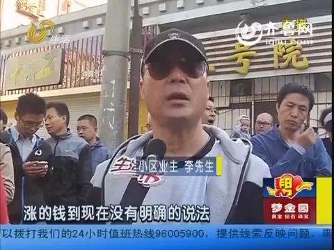 济南:未交停车费 业主被挡小区外