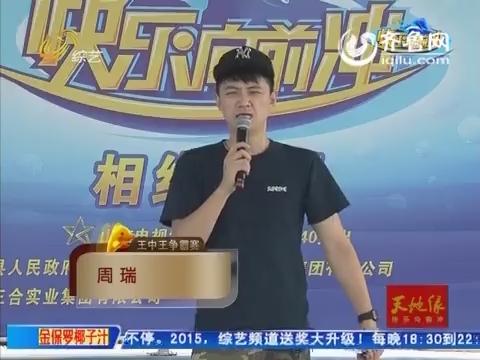 20151012《快乐向前冲》:王中王争霸赛 高手过招失误频现