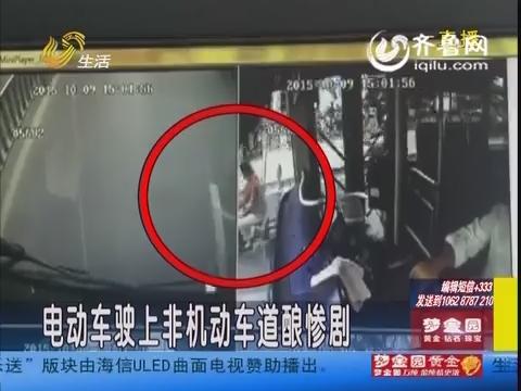 济南:命丧公交车下 电动车驶上非机动车道酿惨剧