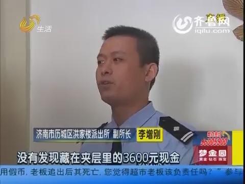 """济南:车内皮包被盗 竟是""""老熟人""""下手"""