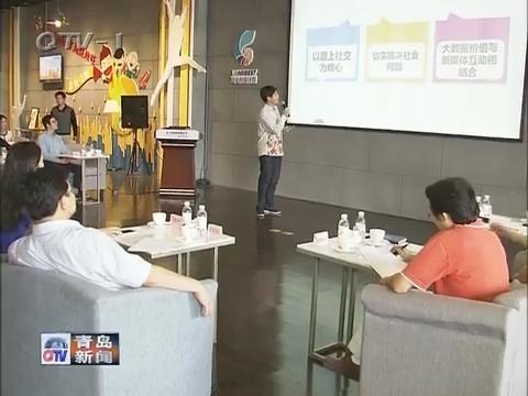 """青岛高新区搭建大学生创业平台 助推""""三创""""行动"""
