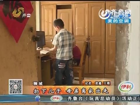 聊城:抛下儿子 母亲离家出走两年未归