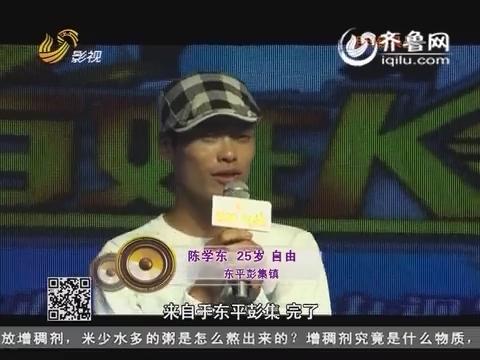 20151014《百姓K歌王》