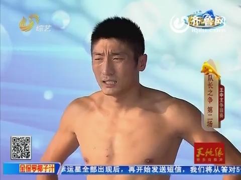 """20151014《快乐向前冲》:王中王争霸赛火热进行 """"队长""""之争愈演愈烈"""