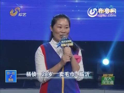 我是大明星 杨建强 表演精彩 杂技 软钢丝 孙