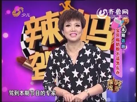20151014《辣妈驾到》:宝贝喝奶粉不适怎么办