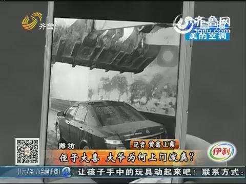 潍坊:侄子大喜 大爷为何上门泼粪?
