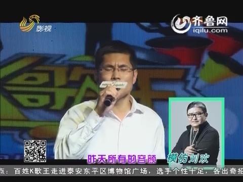 20151015《百姓K歌王》:走进泰安