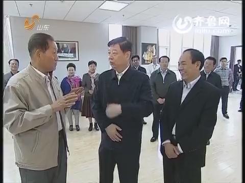 姜异康考察山东省老干部活动中心并观看全省老干部艺术节演出