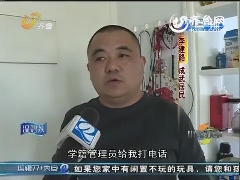 成武:学籍出错 高中新生无法办学籍
