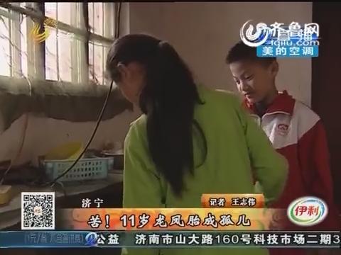 济宁:11岁成孤儿 龙凤胎姐弟撑起一个家