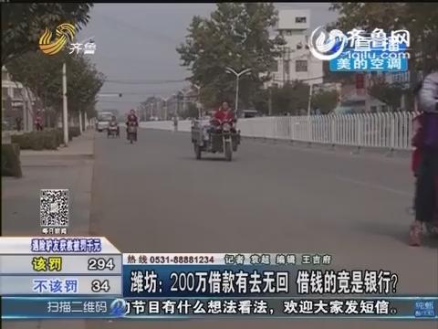 潍坊:200万借款有去无回 借钱的竟是银行?