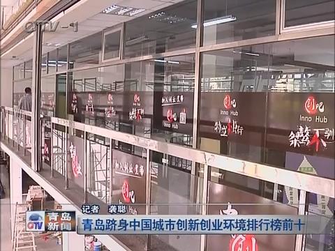 青岛跻身中国城市创新创业环境排行榜前十