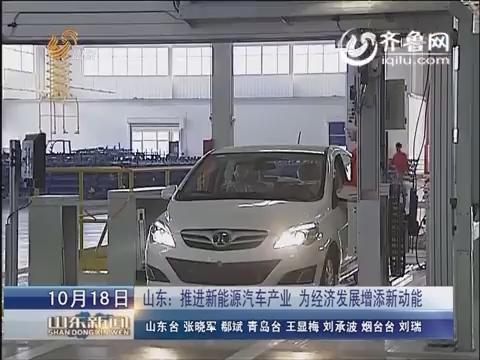 山东:推进新能源汽车产业 为经济发展增添新动能