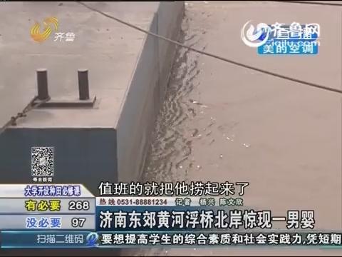 济南东郊黄河浮桥北岸惊现一男婴