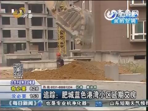 肥城蓝色港湾小区延期交房追踪:工人正紧张施工