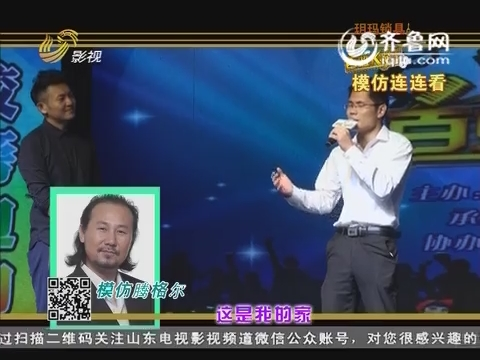 20151018《百姓k歌王》:模仿连连看