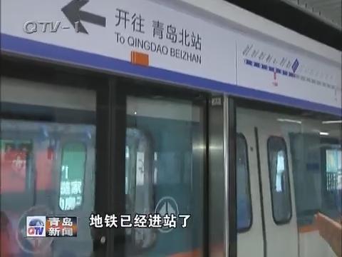 青岛地铁3号线北段试运行顺利 记者体验地铁出行