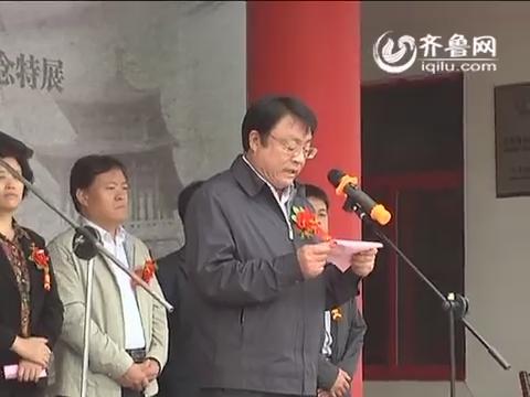 """""""影像中的山东抗战""""巡展 首站走进广饶大王"""