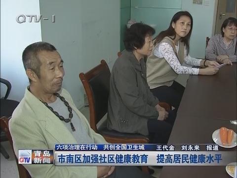 青岛市南区加强社区健康教育 提高居民健康水平