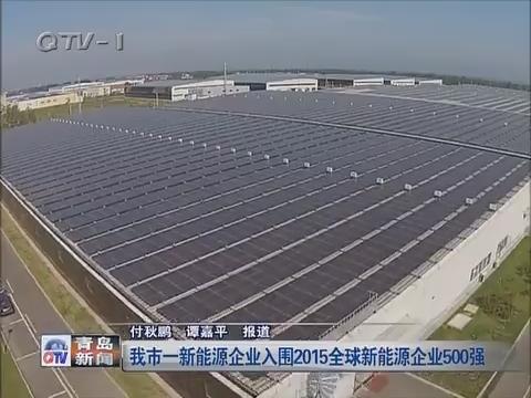 青岛市一新能源企业入围2015全球新能源企业500强