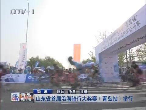山东省首届沿海骑行大奖赛(青岛站)举行