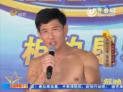 20151019《快乐向前冲》:王中王争霸赛 韩玉成刷新新纪录