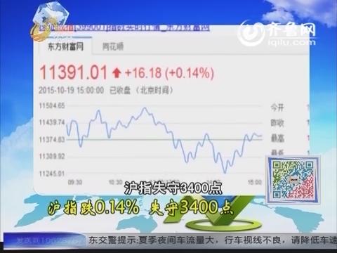 财知道之今日股市:沪指跌百分之0.14 失守3400点
