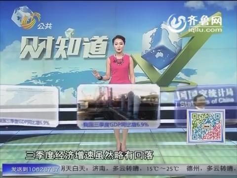 20151019《财知道》:山东12县区试点食品安全先进县
