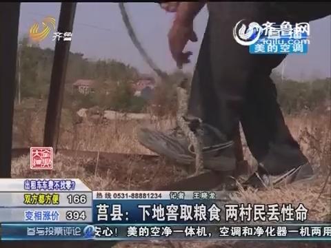 莒县:下地窖取粮食 两村民丢性命