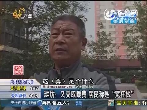 """潍坊:又交取暖费 居民称是""""冤枉钱"""""""