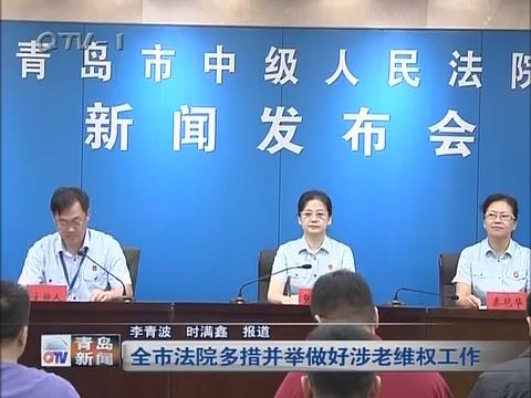 青岛市法院多措并举做好涉老维权工作