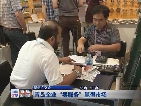 """聚焦广交会:青岛企业""""卖服务""""赢得市场"""