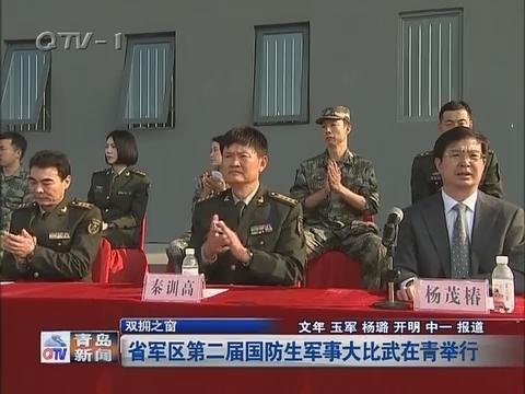 双拥之窗:山东省军区第二届国防生军事大比武在青岛举行