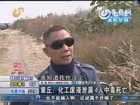 章丘:化工废液泄漏 4人中毒死亡