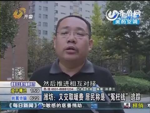 """潍坊:又交取暖费 居民称是""""冤枉钱""""追踪"""