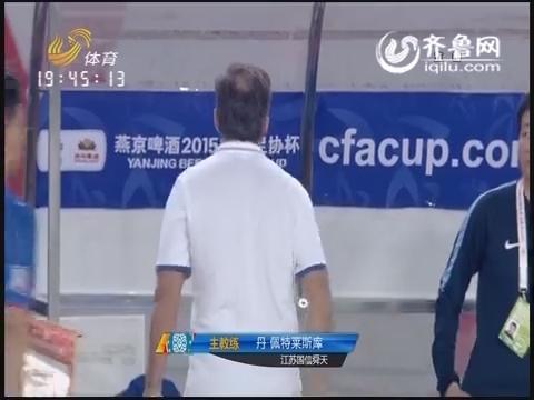 2015中国足协杯半决赛次回合:山东鲁能泰山VS江苏国信舜天(上半场)
