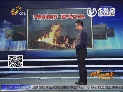 今日话题:制止秸秆焚烧雷人标语 您怎么看?