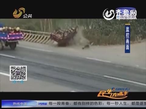 嘉祥:气愤!无牌三轮车撞人致死肇事逃逸
