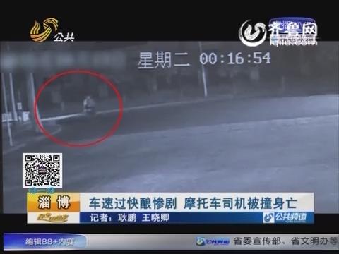淄博:车速过快酿惨剧 摩托车司机被撞身亡