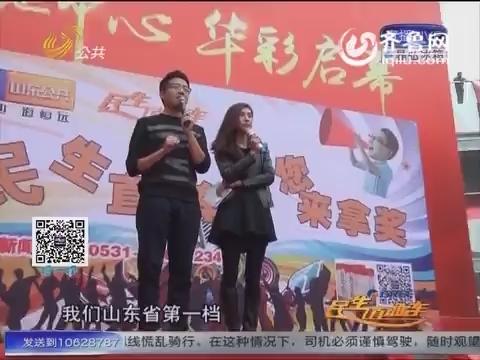 民生直通车推广走进济南新地标——绿地商业中心