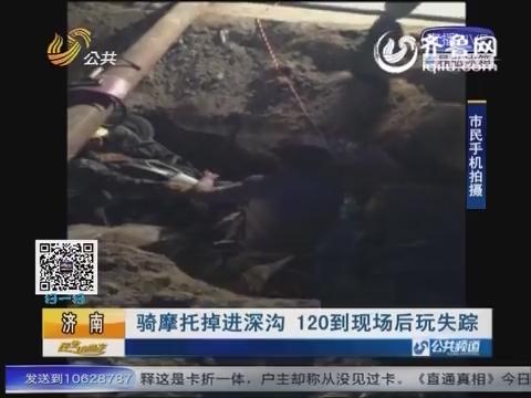 济南:驾驶员骑摩托掉进深沟 120到现场后玩失踪